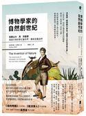 (二手書)博物學家的自然創世紀:亞歷山大・馮・洪堡德用旅行與科學丈量世界,重新..