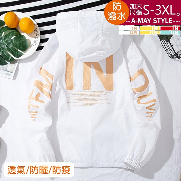 加大碼防疫-透氣防潑水防曬親膚風衣字母外套(S-3XL)。買衣送護目鏡