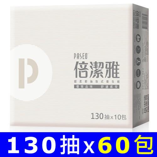PASEO倍潔雅 優雅抽取衛生紙 130抽x60包/箱【限時下殺!】