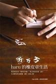 (二手書)ㄎㄎㄎ‧haru的橡皮章生活