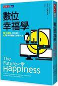 (二手書)數位幸福學:五大策略,同時擁有效率和福祉的快意人生