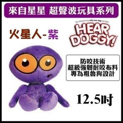 *King Wang*HEAR DOGGY《來自星星 超聲波玩具系列》火星人-紫 /超級強韌耐咬布料,專為粗魯狗設計!