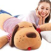 抱枕毛絨玩具狗趴趴狗可愛玩偶公仔女生生日睡覺抱枕靠墊布娃娃禮物  免運DF