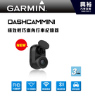 【GARMIN】Dash Cam Mini 極致輕巧廣角行車記錄器*FHD1080P/140度廣角/無線傳輸影像/停車偵測