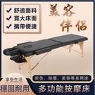 12h快速出貨 折疊櫸木SPA按摩床 折疊按摩床 推拿便攜式家用手提針艾灸理療美容床紋身床
