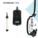 ISTA伊士達 電子單顯控溫器【120w】可調螢幕顯示 加溫加熱器 加熱棒 台製安全 I-H828 魚事職人