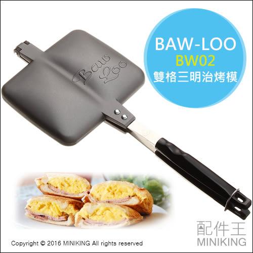 【配件王】日本代購 BAW-LOO BW02 雙格 三明治烤模 熱壓吐司模 夾烤盤 雙柄 露營