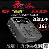 防抖紅外夜視高清音視頻執法助手現場記錄儀騎行運動便攜攝像相機igo 【PINKQ】