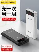 20000毫安培行動電源便攜大容量原裝適用於小米oppo華為vivo蘋果 麥琪