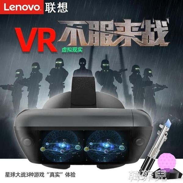 VR眼鏡 聯想原裝智慧AR眼鏡Mirage手柄星球大戰光劍控制器絕地挑戰 新年禮物