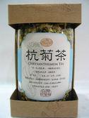 曼寧~杭菊茶45公克/罐