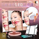 三折台式LED化妝鏡 智能觸控無段式調光 兩倍三倍十倍 多種倍率鏡面【BF0109】《約翰家庭百貨