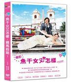 魚干女又怎樣:羅馬假期 DVD (購潮8)
