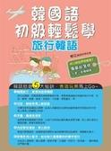 (二手書)韓國語初級輕鬆學:旅行韓語