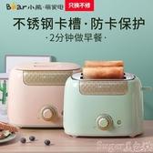 麵包機麵包機小熊烤面包機家用片多功能早餐機小型多士爐壓加熱全自動土吐司機 220v交換禮物