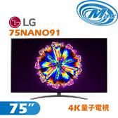 《麥士音響》 LG樂金 75吋 4K量子點電視 75NANO91