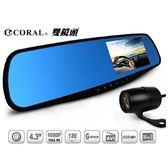 【小樺資訊】開發票贈16G CORAL R2+ 後視鏡型前後雙錄行車紀錄器 FULL HD 1080P 4.3吋螢幕