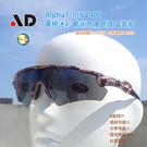[開發票 台灣製 AD ] Alpha 軍規戰術 太陽眼鏡 沙漠迷彩 盒裝組,合格字號D63938