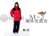 [中壢安信]M2R M2 M-2 兩件式 雨衣 風衣 黑紅 高質感 設計時尚