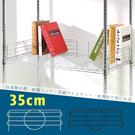 【居家cheaper】層架專用烤漆/電鍍圓圍籬26.5CM-1入(適用於35CM寬鐵架)/層架鐵架配件