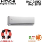 【HITACHI日立】4-5坪 變頻分離式冷暖冷氣 RAC-28NK1 / RAS-28NF 免運費 送基本安裝