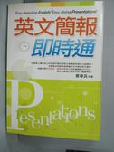 【書寶二手書T1/語言學習_IPB】英文簡報即時通_蔡章兵