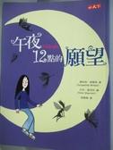 【書寶二手書T8/兒童文學_LNM】午夜12點的願望_蔡慧菁, 賈桂琳‧威