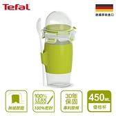 Tefal法國特福 德國EMSA 樂活系列穀物分裝優格杯(含湯匙) 450ML