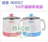 【PERFECT理想】 316不鏽鋼美食鍋 / 快煮鍋 IKH-A0118 顏色隨機《刷卡分期+免運》