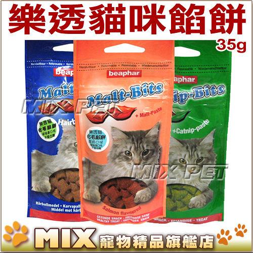 ◆MIX米克斯◆樂透貓餡餅35g.小包裝.營養又好吃的貓零食
