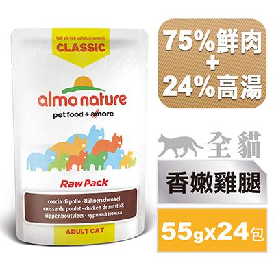 【SofyDOG】義士大廚上湯鮮燉包-香嫩雞腿55g(24件組) 貓餐包 罐頭 寵物鮮食