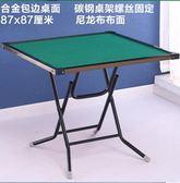 麻將桌 摺疊麻將桌子家用簡易棋牌桌 手搓手動兩用宿舍igo『櫻花小屋』