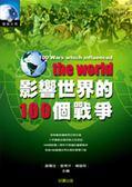 (二手書)影響世界的100個戰爭