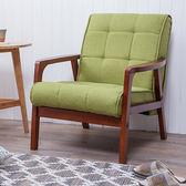 日式和風綠地 單人座沙發-生活工場
