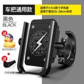 機車手機支架摩托車手機導航支架鋁合金電動電瓶車自行車騎手京都3C