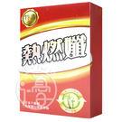 iVENOR 熱燃孅山葵膠囊 30錠/盒 三盒以上550元【i -優】