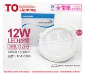 TOA東亞 LDL152-12AAD/H LED 12W 6000K 白光 全電壓 12cm 崁燈 _ TO430208