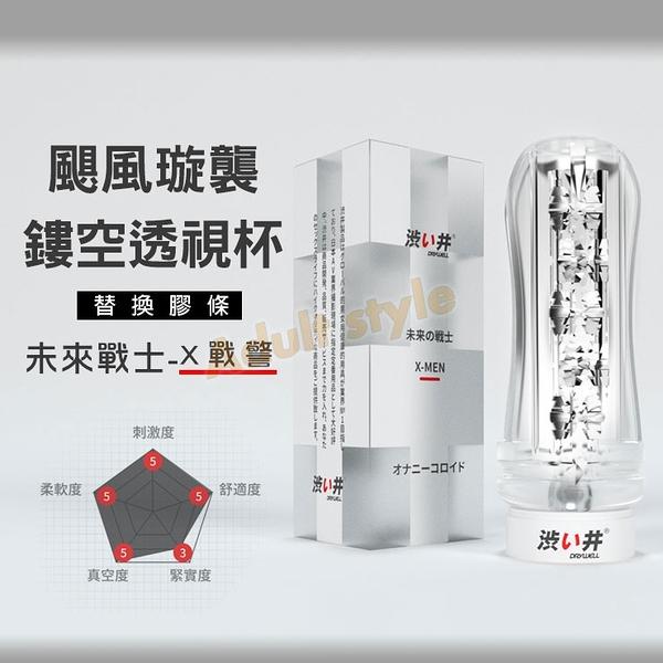逆襲飆風透視飛機杯替換膠條(未來戰士X戰警)-情趣用品【全館86折390免運】