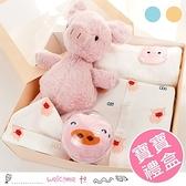 寶寶飯糰豬長袖哈衣安撫玩偶 抽屜式彌月禮盒 現+預