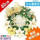 B1964-1★16吋裝飾聖誕花圈_40cm#聖誕派對佈置氣球窗貼壁貼彩條拉旗掛飾吊飾