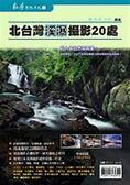 (二手書)北台灣溪瀑攝影20處
