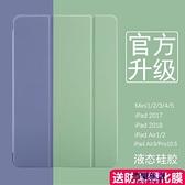 ipad2018保護套9.7新款a1893蘋果air2平板mini5超薄2019air3液態硅膠pro10.5寸 快速出貨