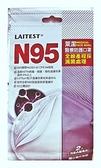 現貨 萊潔 N95醫療防護口罩(2片入/袋)X10包