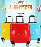 現貨 18吋拉桿箱18寸20寸3D小熊登機箱多顏色男女兒童拉桿箱旅行箱行李箱萬向 【全館免運】