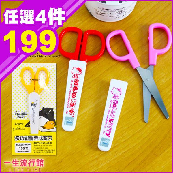 《追加現貨》Hello Kitty 凱蒂貓 蛋黃哥 馬來貘 正版 兒童 套筒 安全剪刀 辦公小物 文具 C13035