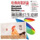 《HBR哈佛商業評論》1年12期 贈 田記溫體鮮雞精(60g/10入)