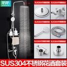 SUS304不銹鋼增壓淋浴花灑套裝家用衛生間冷熱淋雨噴頭洗澡淋浴器   草莓妞妞