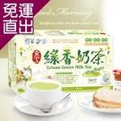 京工 綠香奶茶22g*30包【免運直出】