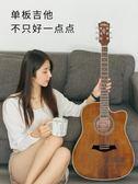 木吉他 演奏級單板民謠木吉他初學者成人男女學生41寸練習民謠帶配件教學T