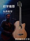 41吉他初學者男學生用38寸入門自學成人樂器學生女通用民謠吉他木 設計師生活百貨